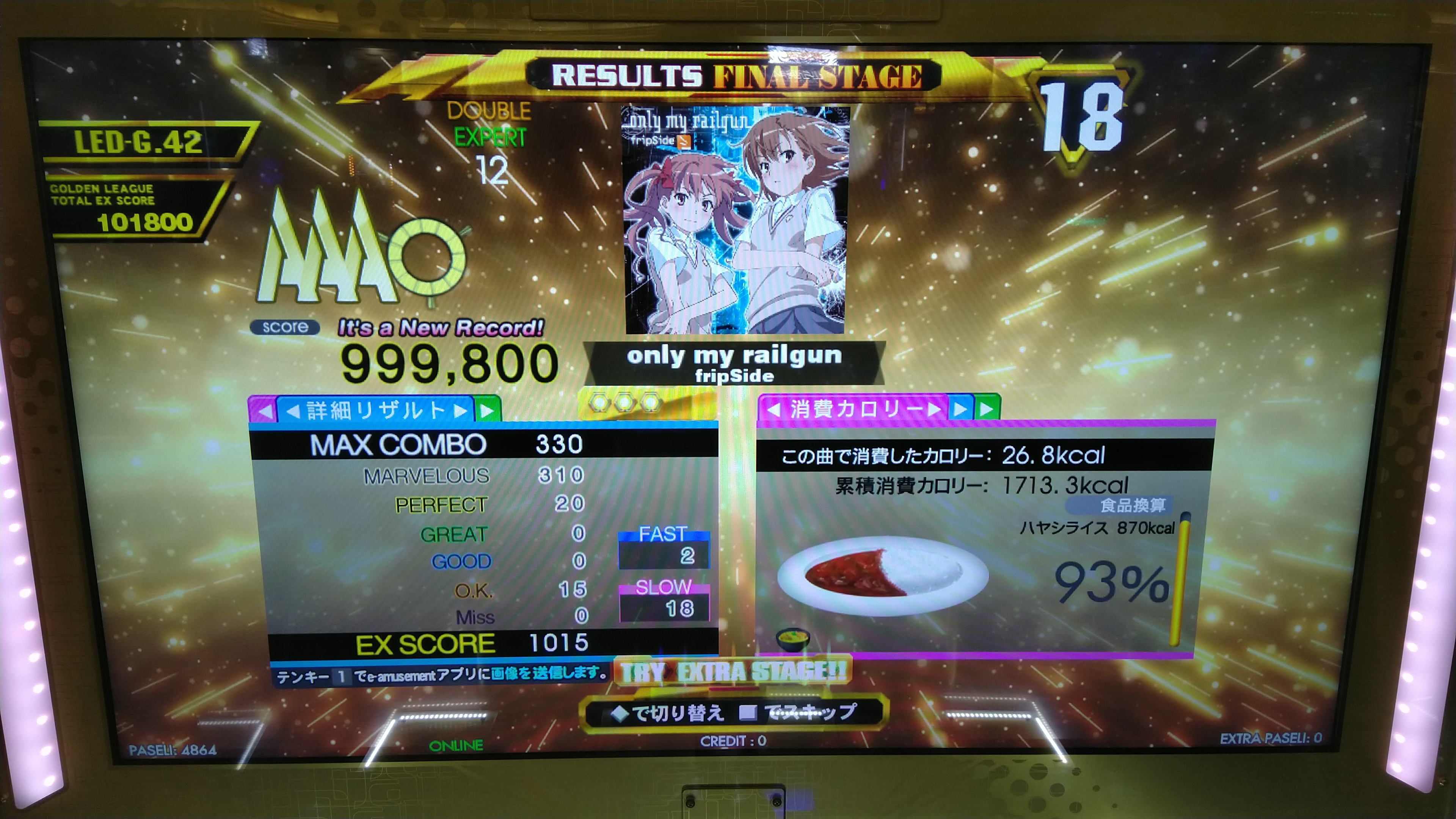 only my railgun EDP 20p DDR A20 AC