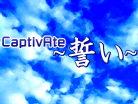 CaptivAte ~CHIKAI~