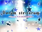 votum stellarum -forest #25 DDR RMX-