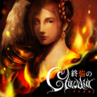 Shuuen no Claudia-jacket (Retina)