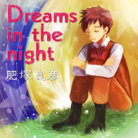 Dreams in the night