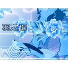 BALLAD THE FEATHERS (Chinese)-bg.png
