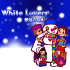 White Lovers-jacket2.png