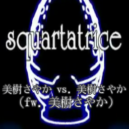 http://zenius-i-vanisher.com/simfiles/DanceDanceRevolution%20BMS%20of%20Fighters%20APPEND/squartatrice/squartatrice-jacket.png