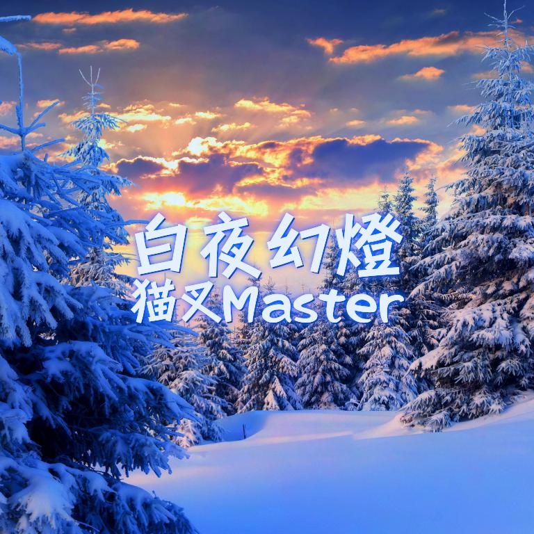 https://zenius-i-vanisher.com/simfiles/forcednature%27s%20misc./Byakuya%20gentou/Byakuya%20gentou-jacket.png